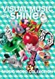 VISUAL MUSIC by SHINee ~music video collection~ [DVD]