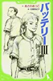 バッテリーIII (角川つばさ文庫)
