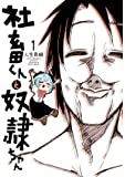 社畜くんと奴隷ちゃん 1 (電撃コミックスNEXT)