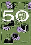 50(フィフティ) いまの経済をつくったモノ