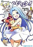 ぐらぶるっ!(1) (ファミ通クリアコミックス)