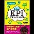 2時間でわかる【図解】 KPIマネジメント入門 ―――目標達成に直結するKPI実践書。 2時間でわかる【図解】KPIマネジメント入門 ―――目標達成に直結するKPI実践書。