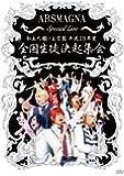 ARSMAGNA Special Live 私立九瓏ノ主学園 平成28年度 全国生徒決起集会 [DVD]