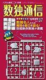 パズル通信ニコリ別冊 数独通信Vol.37