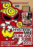 HYSTERIC MINI (ヒステリックミニ) FUNLAND 大図鑑 2013 (角川SSCムック)