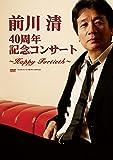 前川清 40周年記念コンサート~Happy Fortieth~ [DVD]
