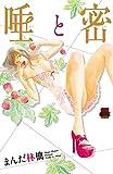 唾と密 (MIU恋愛MAX COMICS)