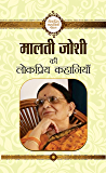 MALTI JOSHI KI LOKPRIYA KAHANIYAN (Hindi Edition)