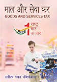 माल और सेवा कर [ Goods and Services Tax (G.S.T) ] बी. कॉम. प्रथम वर्ष देवी अहिल्या विश्वविद्यालय - Sahitya Bhawan Publications