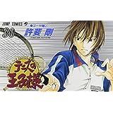 テニスの王子様 30 (ジャンプコミックス)