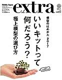 ホビージャパンエクストラ2017spring (ホビージャパンMOOK 786)