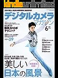 デジタルカメラマガジン 2017年6月号[雑誌]