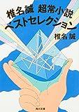 椎名誠 超常小説ベストセレクション (角川文庫)
