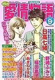15の愛情物語 2019年 09 月号 [雑誌]