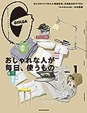 GINZA(ギンザ) 2020年 1月号 [おしゃれな人が毎日、使うもの] [雑誌]