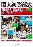 関大初等部式思考力育成法ガイドブック