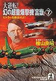 大逆転!幻の超重爆撃機「富嶽」7~ヒトラーを救出せよ!~ (光文社文庫)