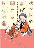 ペットの声が聞こえたら 奇跡の楽園編 (HONKOWAコミックス)
