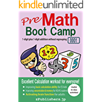 Pre Math Boot Camp E 0001-001 / 1-digit plus 1-digit addition without regrouping (Pre Math Boot Camp E-001) (English Edition)