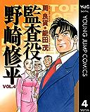 監査役 野崎修平 4 (ヤングジャンプコミックスDIGITAL)