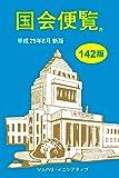 国会便覧 142版 新版