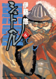 シュトヘル(6) (ビッグコミックススペシャル)