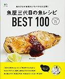 魚屋三代目の魚レシピBEST100 (エイムック 2685 ei cooking)