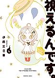 視えるんです。(4) (HONKOWAコミックス)