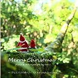 Merry Christmas ~クリスマスの森へ~