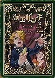 海王ダンテ(2) (ゲッサン少年サンデーコミックス)