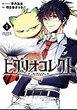 ビブリオコレクト 1巻 (デジタル版Gファンタジーコミックス)