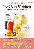 """腸を元気にする """"つくりおき"""" 発酵食 (コスミックムック)"""