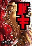 新装版バキ 17 (少年チャンピオン・コミックスエクストラ)