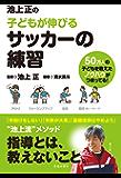 池上正の子どもが伸びるサッカーの練習 (池田書店)