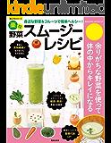 楽々野菜スムージーレシピ (楽LIFEシリーズ)