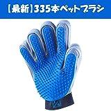 REM13 ペットの抜け毛取り手袋型ブラシ 最新のピン335個 フードグレードシリコンゴム使用 右手用 フリーサイズ