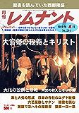 聖書解説誌「月刊レムナント」2019年8月号:大嘗祭の秘義とキリスト(聖書の視点を持つことで人生は豊かになる!)