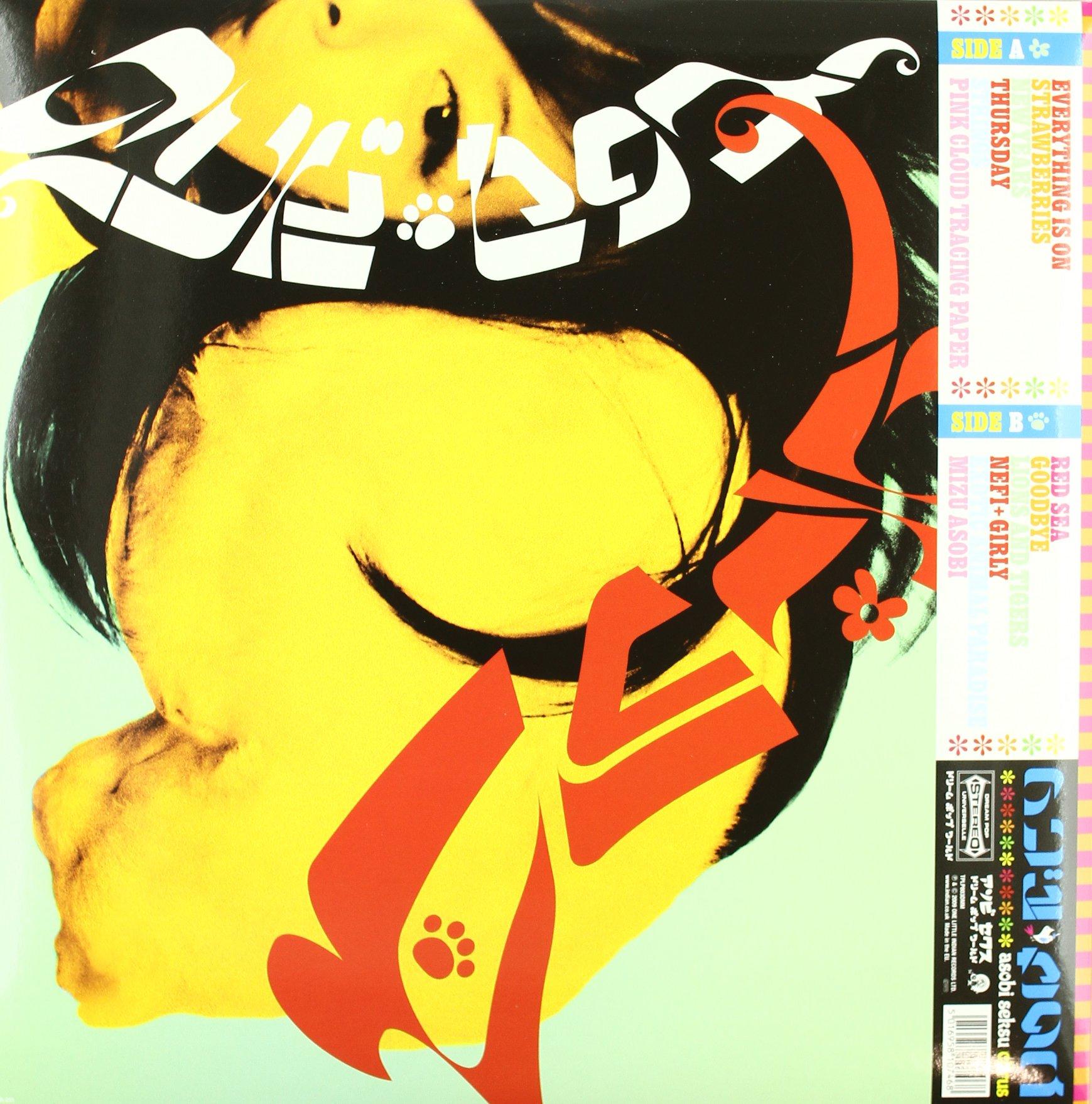 Citrus [Vinyl]