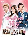 [DVD]「僕には愛しすぎる彼女」SPECIAL MAKING DVD