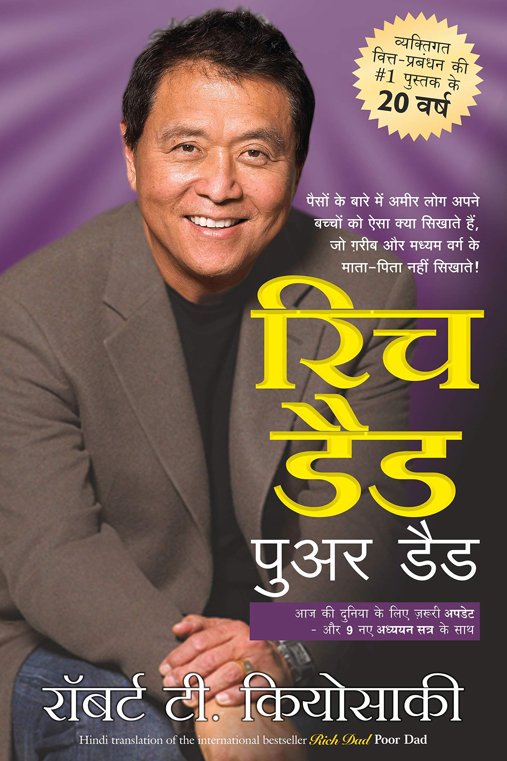 Rich Dad, Poor Dad- Motivational English and Hindi Story Book