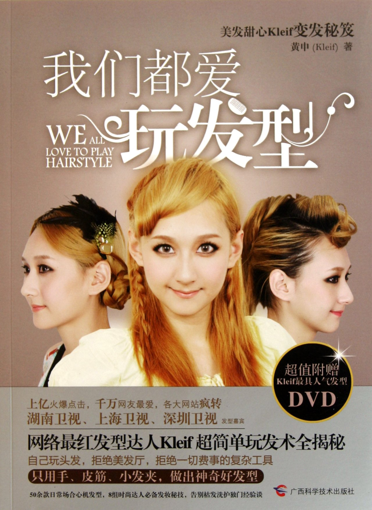 Read Online We all like playing hair styles (Chinese Edition) ebook
