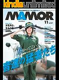 MAMOR(マモル) 2016 年 11 月号 [雑誌] (デジタル雑誌)