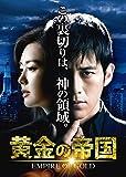 [DVD]黄金の帝国 DVD-SET3