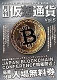 月刊仮想通貨Vol,5 (プレジャームック)
