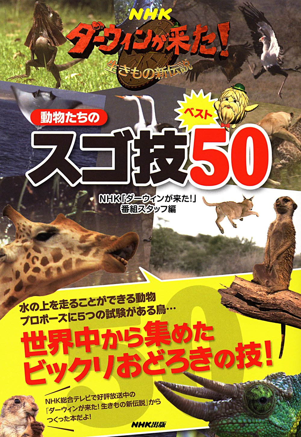 Download NHK Darwin came! Amazing skill the 50 best animals (2012) ISBN: 4140815337 [Japanese Import] ebook