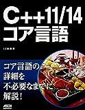 C++11/14 コア言語