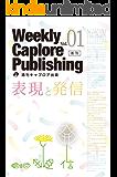 週刊キャプロア出版(創刊号): 表現と発信