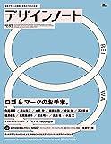 デザインノート No.85: 最新デザインの表現と思考のプロセスを追う (SEIBUNDO Mook)