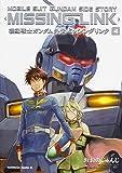 機動戦士ガンダム外伝 ミッシングリンク (4) (カドカワコミックス・エース)