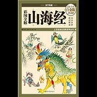 彩图全解山海经(彩图精装) (国学典藏)